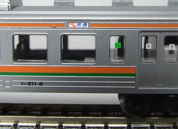 211系高崎線