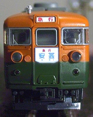"""165系""""安芸"""""""